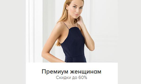 Женская Одежда Премиум
